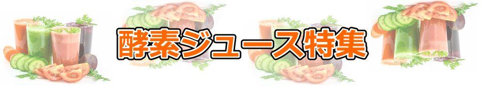 酵素ジュースの飲み方!お湯vs炭酸水 どちらが好み?