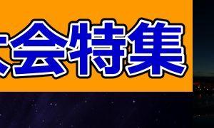 隅田川花火大会!汐入公園の場所取りで後悔しないコツは?