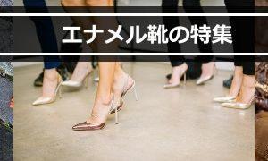 エナメル靴