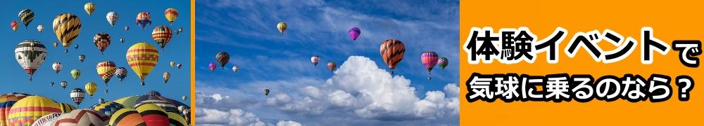 気球体験!関東や関西で人気の空中イベントはココに行け!!