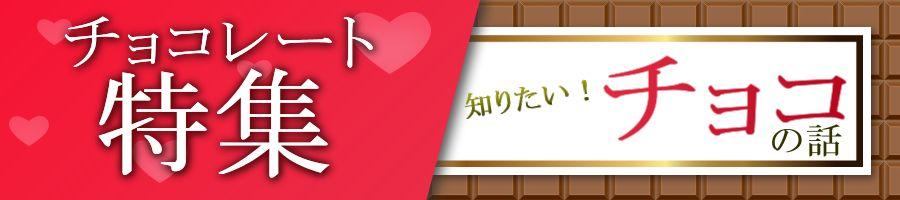 チョコの種類