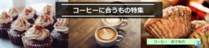 コーヒーに合うもの