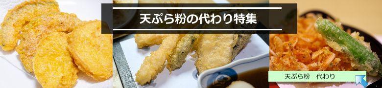 天ぷら粉の代わり